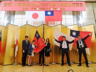 103留學生興奮地與國旗合影