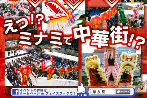 2015 第12回華友祭