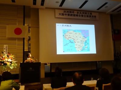 駐大阪辦事處蔡處長夫人林玲玉應婦女會邀請演講『非洲傳奇』 2