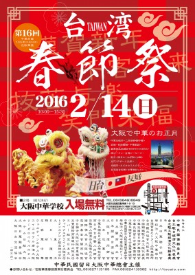 '16春節祭