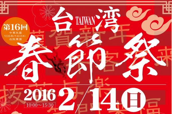春節祭2016_02