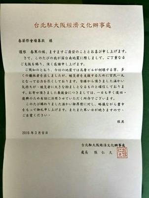 台湾南部大地震_義援金_04