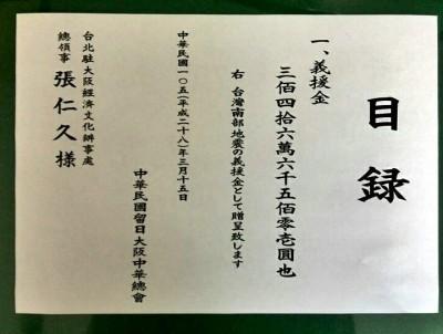 台湾南部大地震_義援金_06