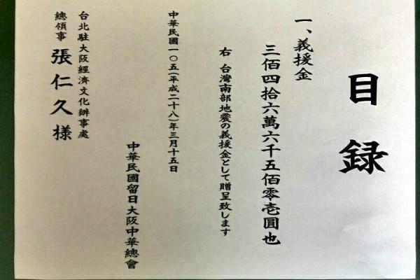 理監事會 台湾南部大地震_義援金_03