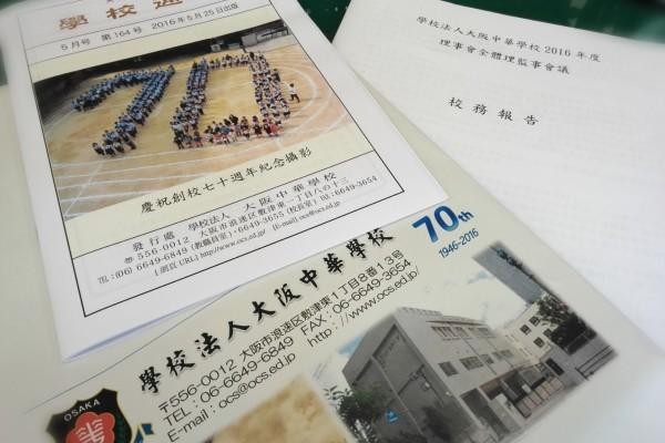 理監事會_中華学校の会議・懇親会_02
