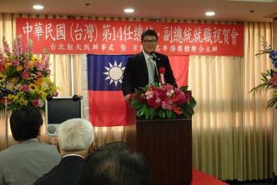 理監事會_第14任總統・副總統就職祝賀會_09