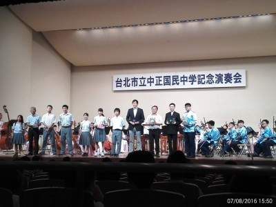 理監事會_台北市立中正国民中学記念演奏会_05