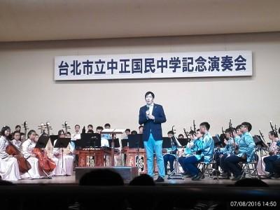 理監事會_台北市立中正国民中学記念演奏会_06