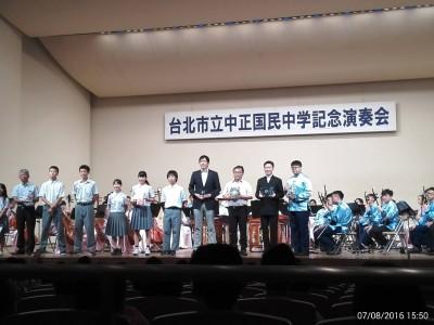理監事會_台北市立中正国民中学記念演奏会_04