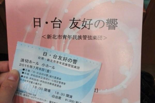 理監事會_日・台友好の響_08