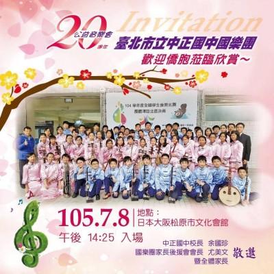 理監事會_台北市立中正国民中学記念演奏会_01