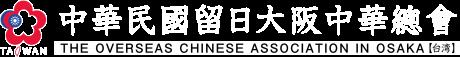 中華民国留日大阪中華總會【台湾】