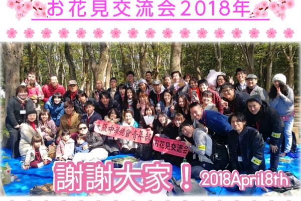 青年部_お花見2018_13