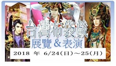 台灣布袋戲