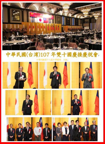 国慶節祝賀会 レポート写真