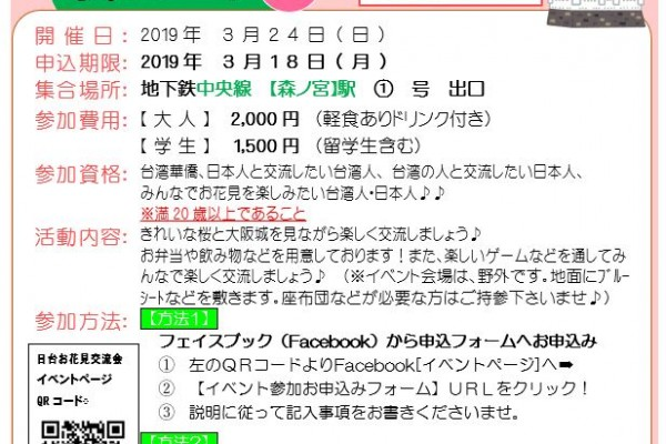 2019お花見チラシ(日)